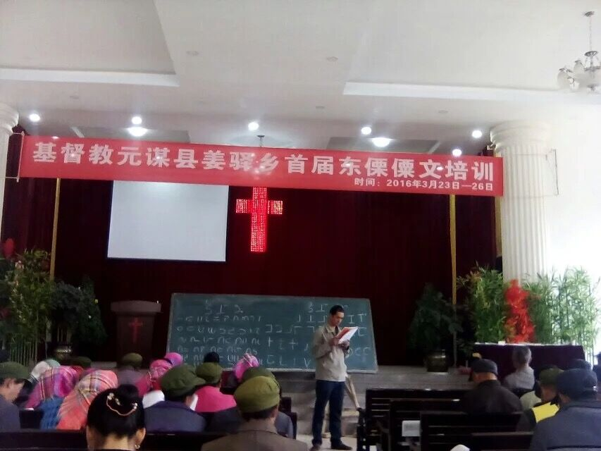 gongcha-church-launches-its-first-ever-eastern-lisu-language