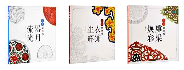 Color In The Forbidden City Officially Released