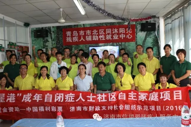 jinan-faith-hope-love-service-center-for-the-disabled-visits-the-center-of-qingdao