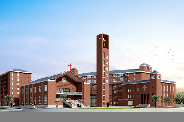 fujian-theological-seminary