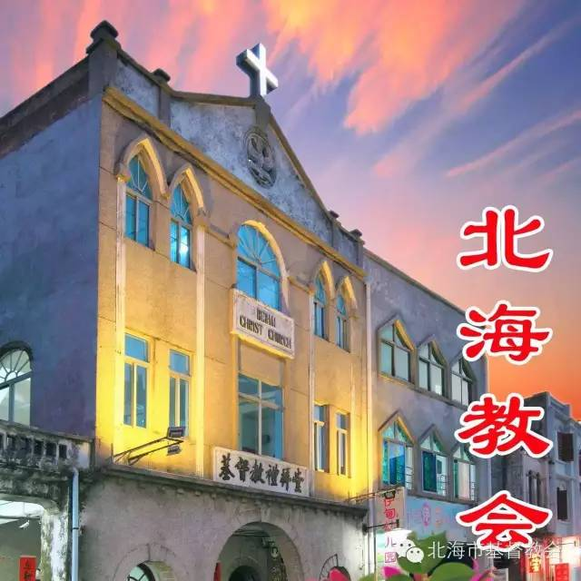 beihai-church