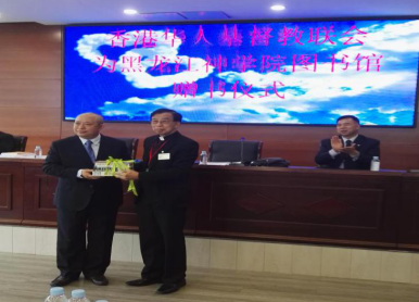 the-seminary-holds-a-donation-ceremony-for-hong-kong-chinese-christian-churches-union