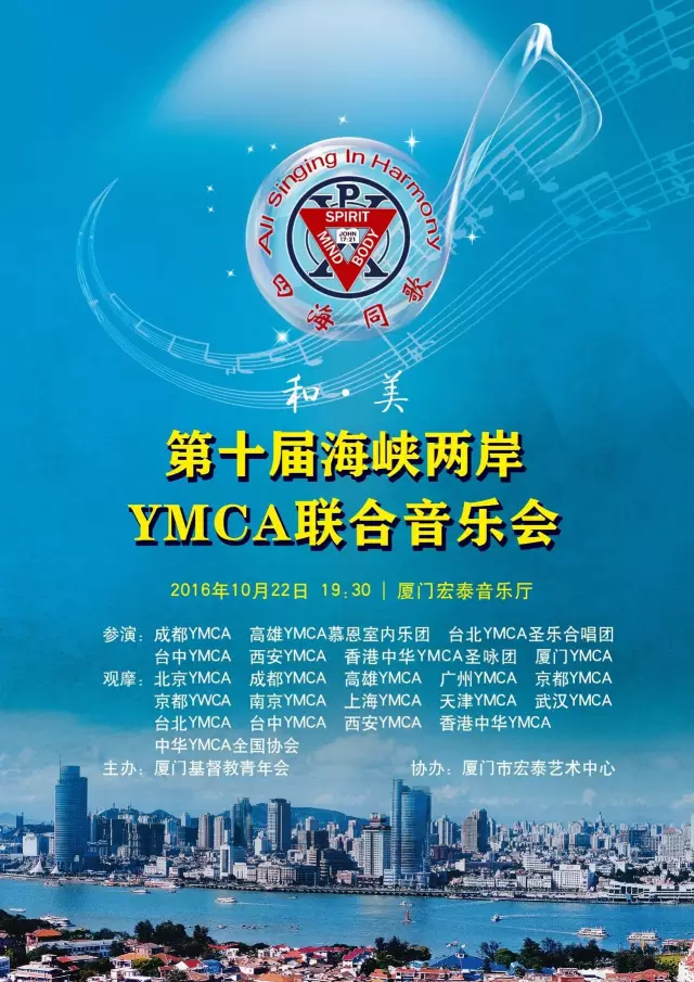 poster-of-the-tenth-cross-strait-joint-concert-by-ymca