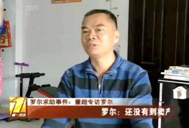 screenshot-luo-er-declares-that-two-of-his-three-aparatmens-will-be-left-to-his-son-and-another-house-property-is-registered-under-his-wifes-name-in-an-interview-on-dec-3