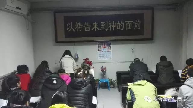 the-youth-fellowship-of-fengtai-church-pray-together