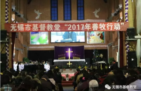 wuxi-church-holds-the-service-to-support-2017-good-shepherd-campaign-on-february-5-2017