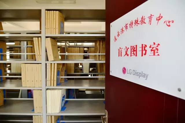 the-braille-library-in-lianyungang-special-education-center-of-jiangsu