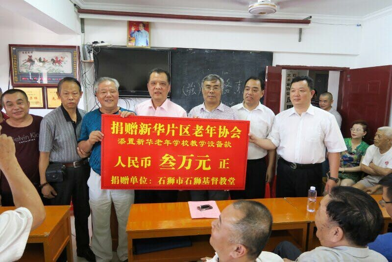 shishi-church-donated-a-fund-of-30-000-yuan-to-a-local-society-for-the-aged