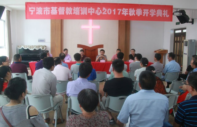 ningbo-christian-training-center-held-opening-ceremony-for-new-school-year-on-sept-11-2017