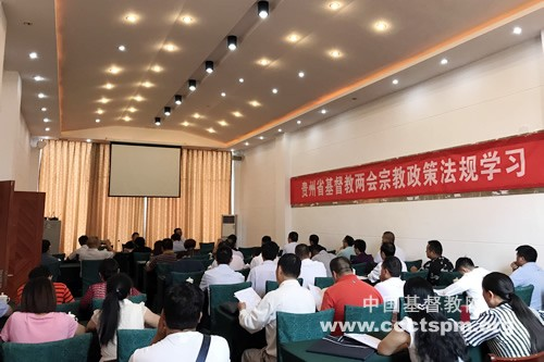 guizhou-ccc-tspm-held-a-five-day-training-program-for-the-provincial-clergy-last-september