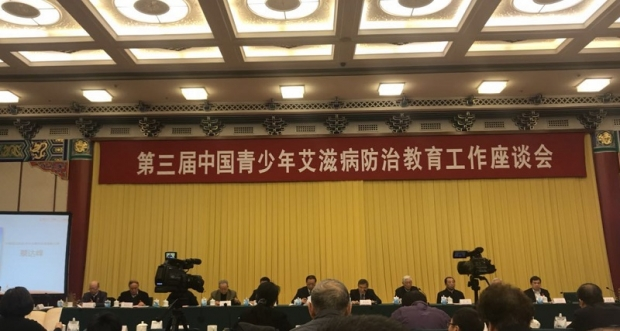 the-third-national-conference-on-china-youth-aids-prevention-and-education-was-held-in-beijing-on-nov-27-2017