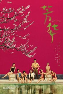 youth-chinese-movie