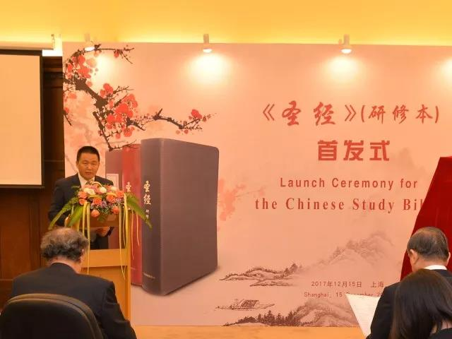 the-launch-ceremony-for-the-chinese-study-bible-was-held-on-dec-15-2017