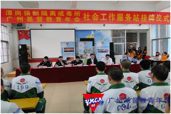 guangzhou-ymca-sets-up-the-first-social-work-center-for-drug-treatment-and-rehabilitation