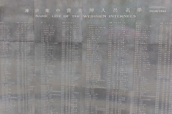 name List of the Weishin Camp Internees(Credit: Gospeltimes.cn)