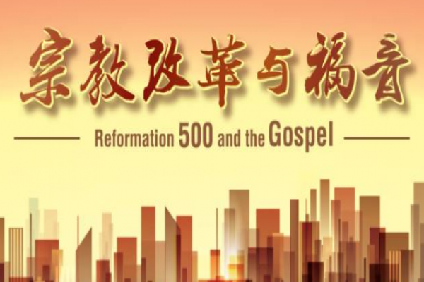 poster-of-reformation-500-and-the-gospel-conference