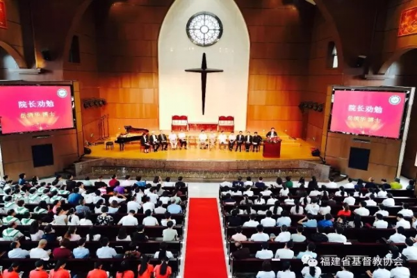 fujian-theological-seminary-held-the-opening-service-and-ceremony-for-the-new-school-year-on-september-2-2017
