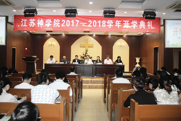 jiangsu-theological-seminary-held-the-official-opening-ceremony-on-september-4-2017