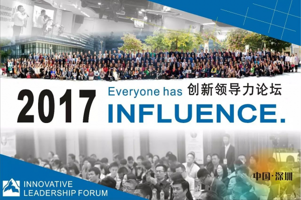 poster-of-the-2017-innovative-leadership-forum