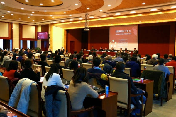 the-conference-on-the-study-of-christianity-was-held-in-beijing-from-nov-18-to-20-2017