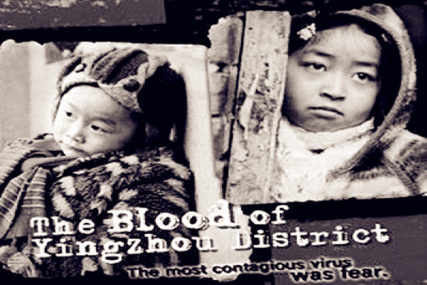 the-cover-of-the-documentary-the-blood-of-yingzhou-district