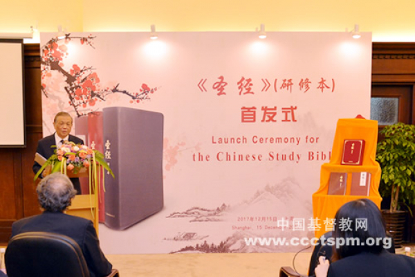 The launch ceremony for the Chinese Study Bible
