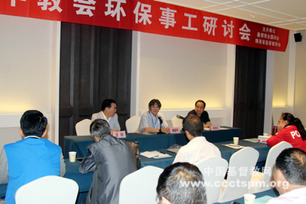 The national symposium on church environmental care ministries was held in Xi'an.