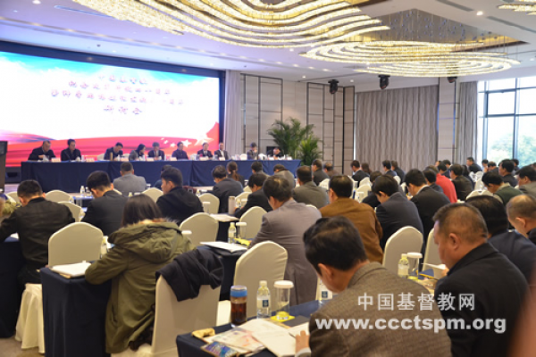 The Chinese Christianity forum to mark the 40th anniversary of reform and opening up was held in Shanghai, Dec. 2018. (CCC&TSPM)