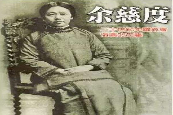 Dora Yu (Provided by Gospel Times)
