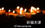 Chinese Christians Pray for Peace of Tianjin