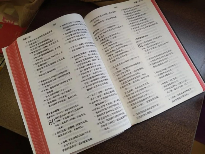 The Chinese Bible.