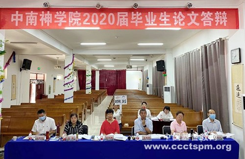 Zhongnan Theological Seminary held online video thesis defense conference for 2020 undergraduate graduates on June 30, 2020.