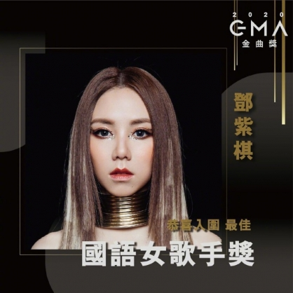 Christian singer G.E.M is nominated by this year's Taiwan Golden Melody Awards which will be held on October 3, 2020.