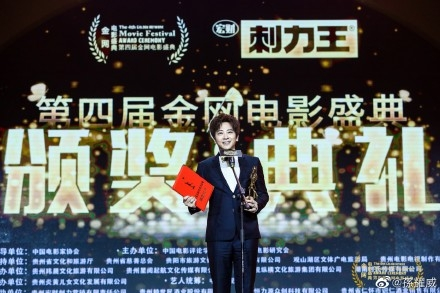On August 2, Christian artist Eric Suen won the Best Actor Award in the Chinese Network Movie at the Guizhou International Convention Center.