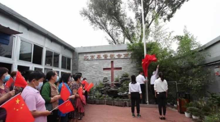 On August 1, 2020, some of the Beijing churches held a flag-raising ceremony before the first service after months of lockdown due to coronavirus.