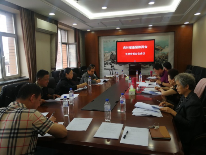 On September 10, 2020, Jilin Provincial CC&TSPM held a chairperson office meeting to arrange the commemoration of the 70th anniversary ofChina TSPM.