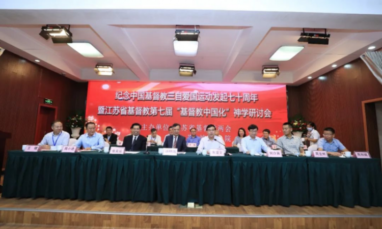 The Seventh Theological Seminar on the Sinicization of Christianity was held in Jiangsu Province, featuring