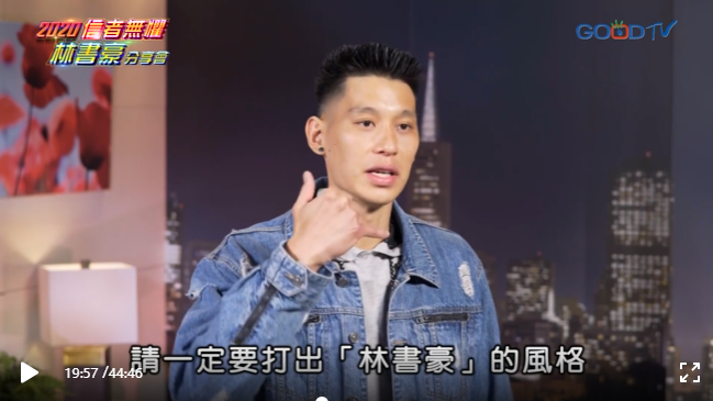 On October 3, 2020, the basketball star Jeremy Lin shared his annual testimony with Christians through a Taiwanese Christian TV station named