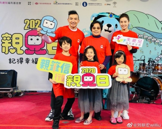 Christian celebrity Will Liu and his family joined in a charity for orphaned children in Taiwan on December 5, 2020.