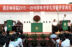 On the afternoon of August 31, 2015, the opening ceremony of Yanjing Theological Seminary Conference for students 2015 was held at the Yanjing Chapel.