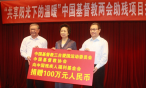 donates RMB 1 million to the disabled