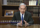 In the film, Israeli Prime Minister Benjamin Netanyahu said,