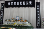 Funeral of NUTS Prof. Wang Weifan is held in Nanjing on Sept. 17th, 2015