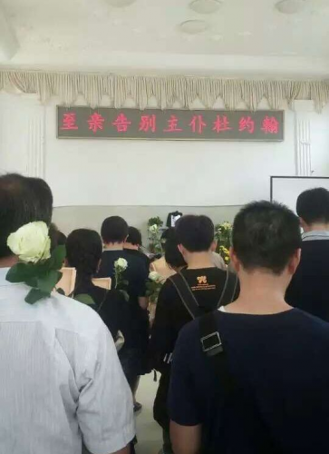The memorial service for Du Peiliang
