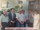 Anglican Bishop Ding Visits Luoshan Citizens' guildhall at 2000