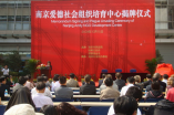 Nanjing Amity NGO Development Centre held an unveiling ceremony on Oct. 15, 2009.