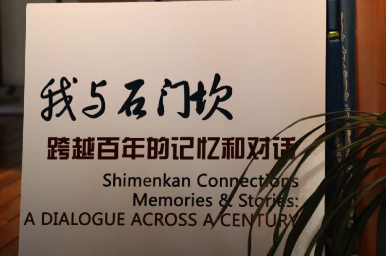 Poster of Shimenkan Connections