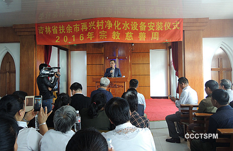 Water Purification Project comes to village of Jilin Province