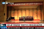 Xiamen Channel Reports the Concert
