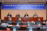 The Symposium of 30 Years of Bible Ministry Cooperation between CCC with UBS